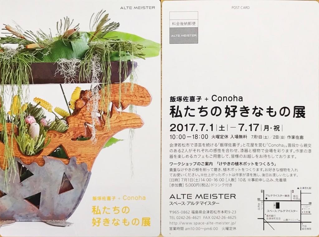 f:id:bochibochidou:20170708205621j:plain