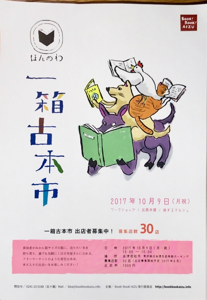 f:id:bochibochidou:20170810201142j:plain