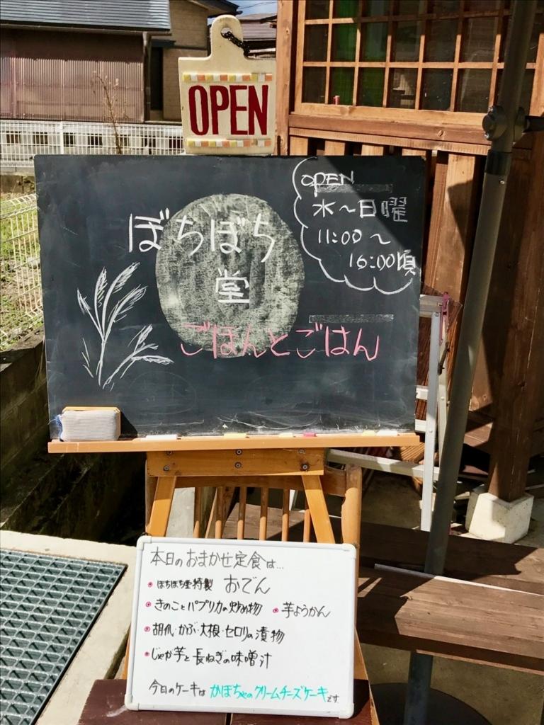 f:id:bochibochidou:20171004202048j:plain