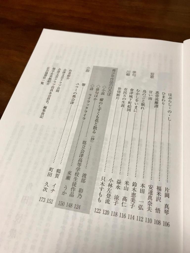 f:id:bochibochidou:20171005200431j:plain