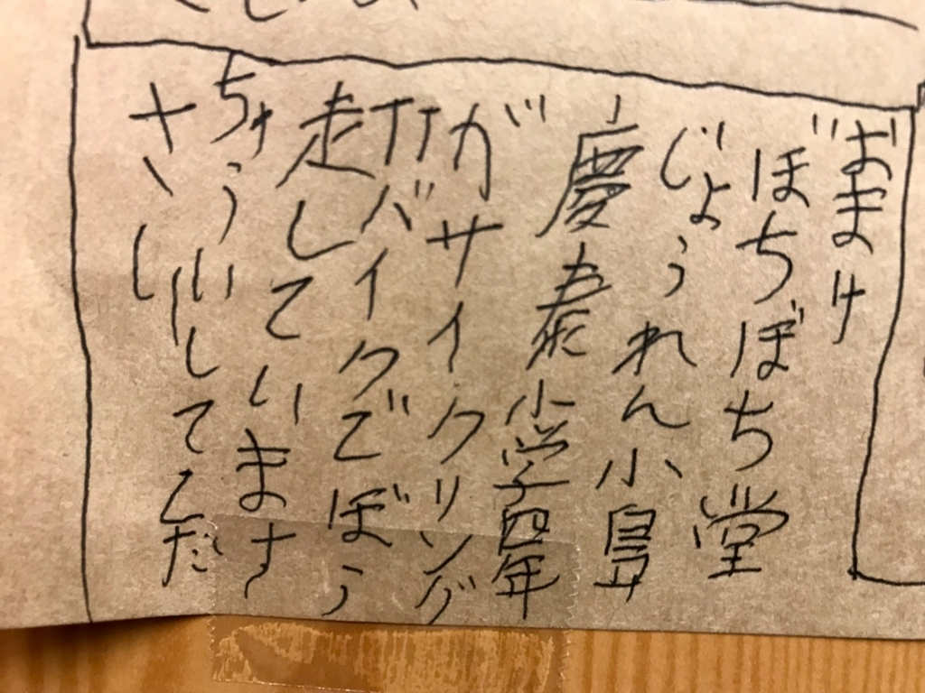f:id:bochibochidou:20171103194123j:plain