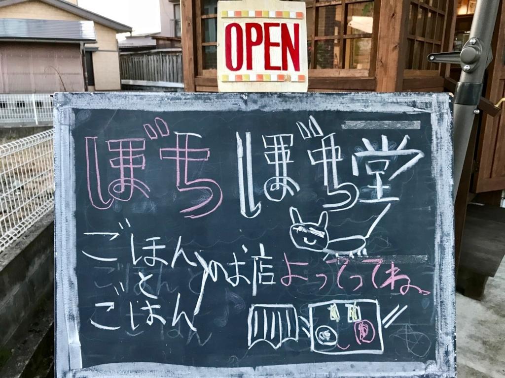 f:id:bochibochidou:20171104195202j:plain