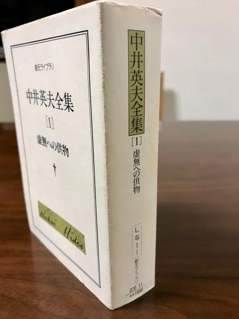f:id:bochibochidou:20171107195812j:plain