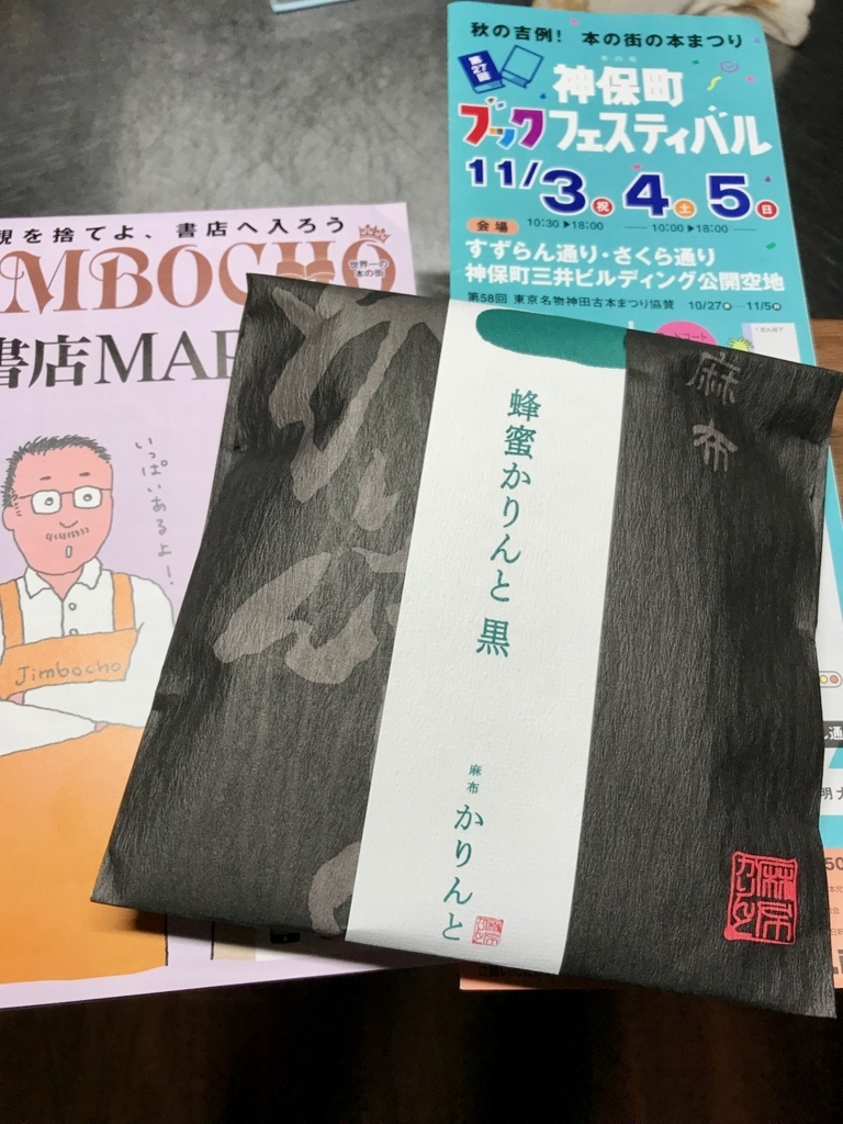 f:id:bochibochidou:20171111204145j:plain