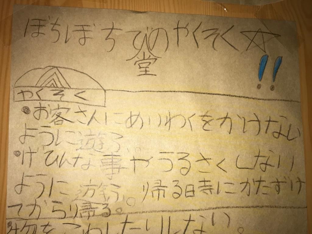 f:id:bochibochidou:20171112194209j:plain