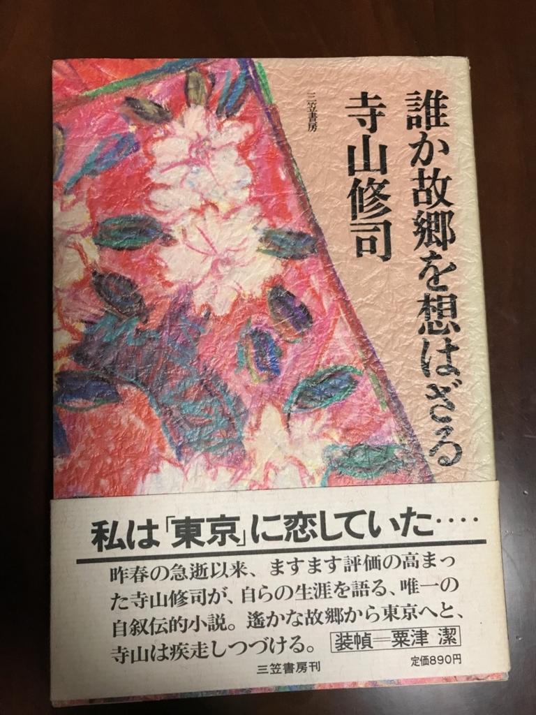 f:id:bochibochidou:20171120202500j:plain