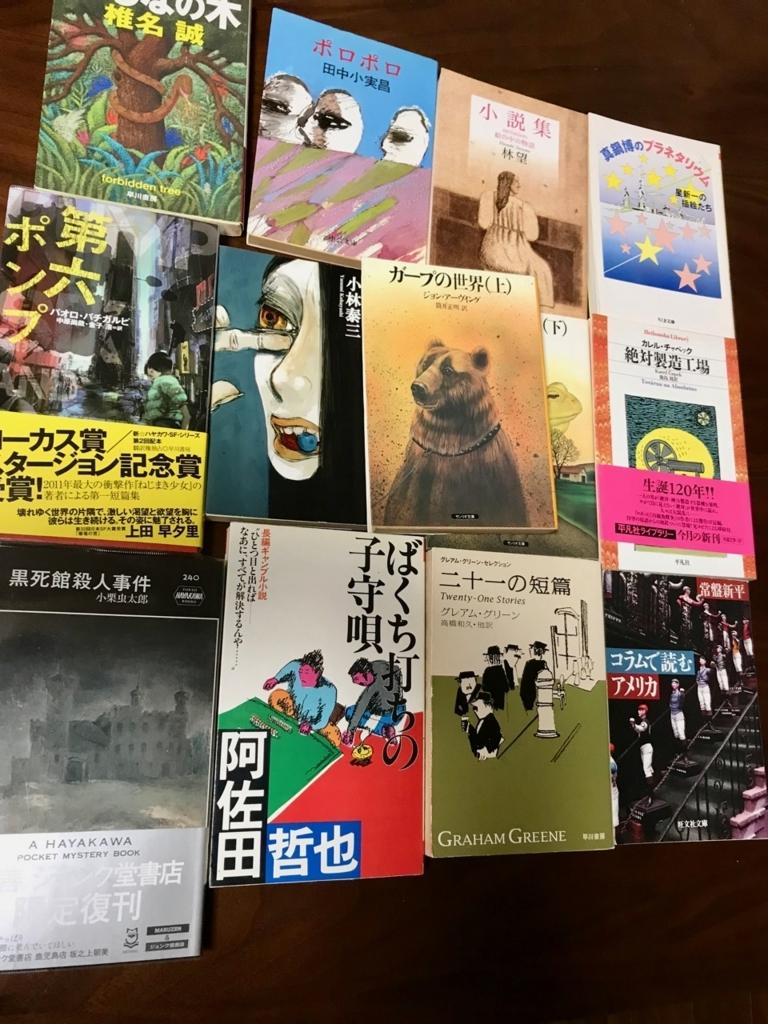 f:id:bochibochidou:20180110203357j:plain