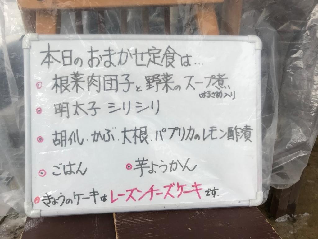 f:id:bochibochidou:20180113205432j:plain