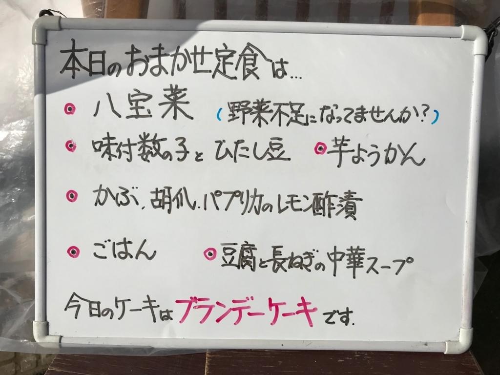 f:id:bochibochidou:20180113205444j:plain