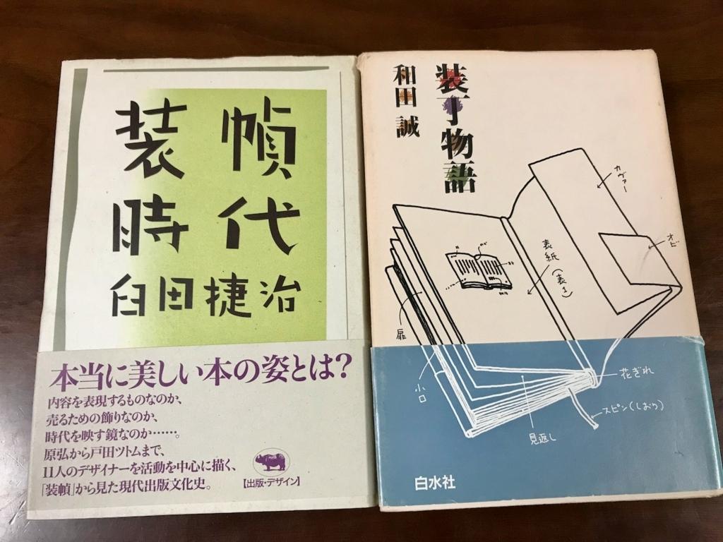 f:id:bochibochidou:20180303202115j:plain