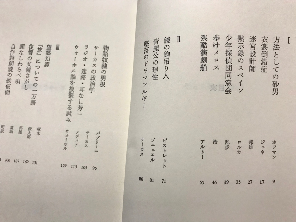f:id:bochibochidou:20180315201242j:plain