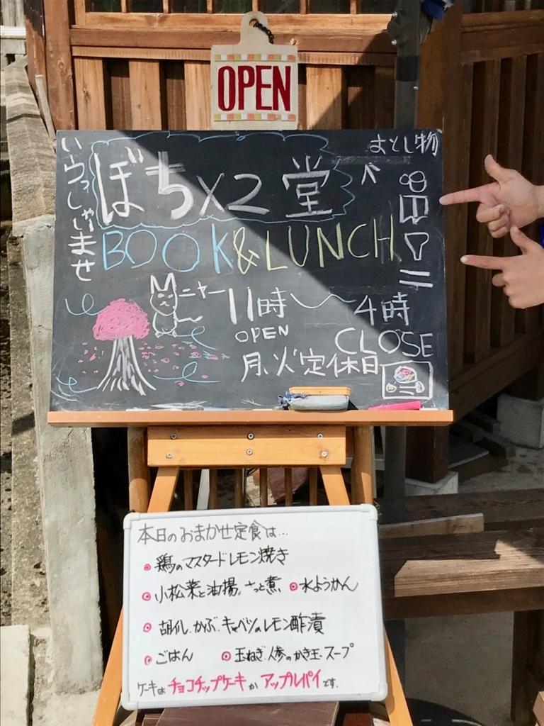 f:id:bochibochidou:20180324201854j:plain