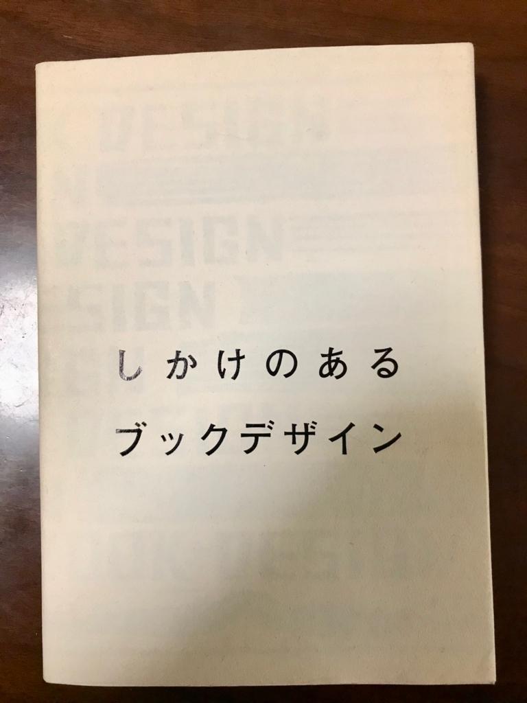 f:id:bochibochidou:20180327201704j:plain