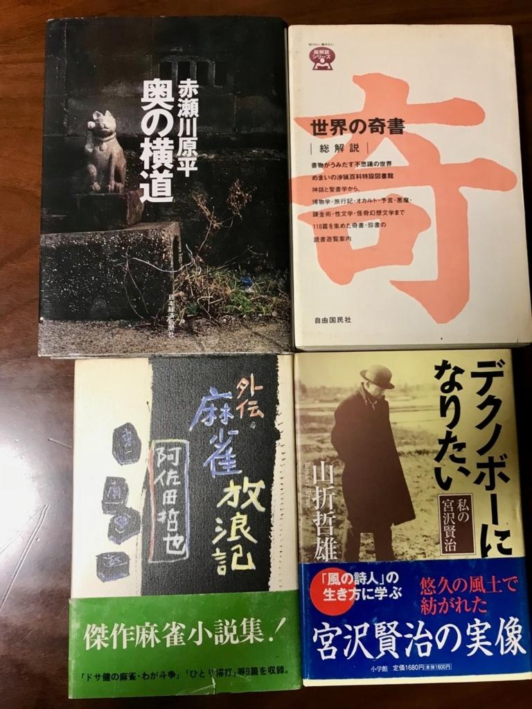 f:id:bochibochidou:20180526203929j:plain