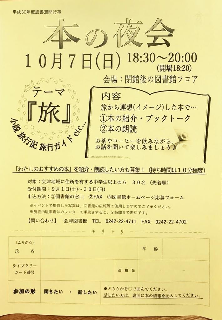 f:id:bochibochidou:20180910210433j:plain