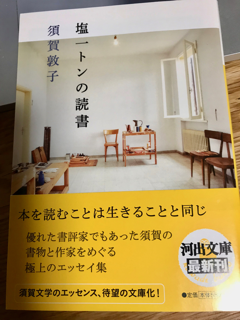 f:id:bochibochidou:20180919221836j:plain
