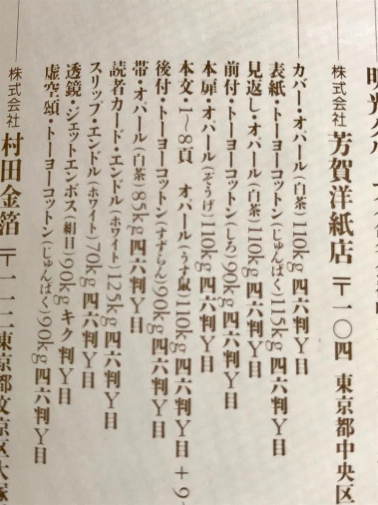 f:id:bochibochidou:20181114194715j:plain