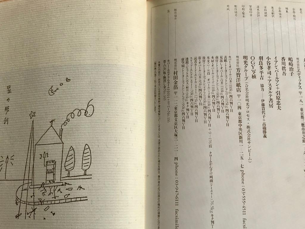 f:id:bochibochidou:20181114194830j:plain