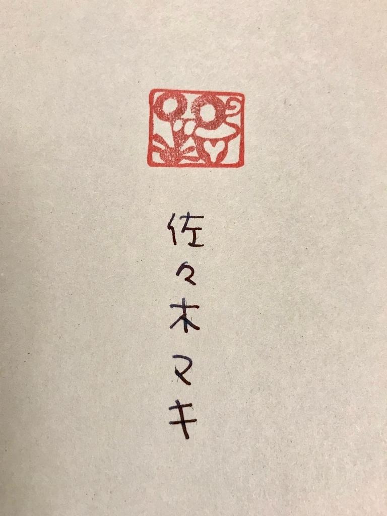 f:id:bochibochidou:20181116201347j:plain