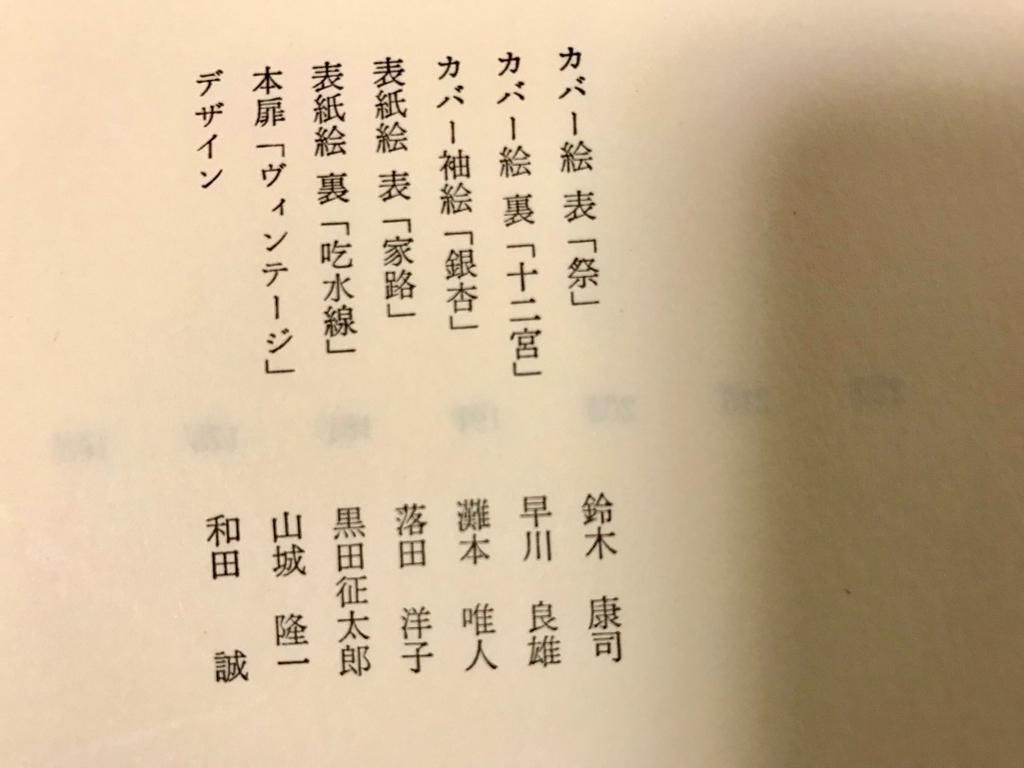 f:id:bochibochidou:20181216203113j:plain