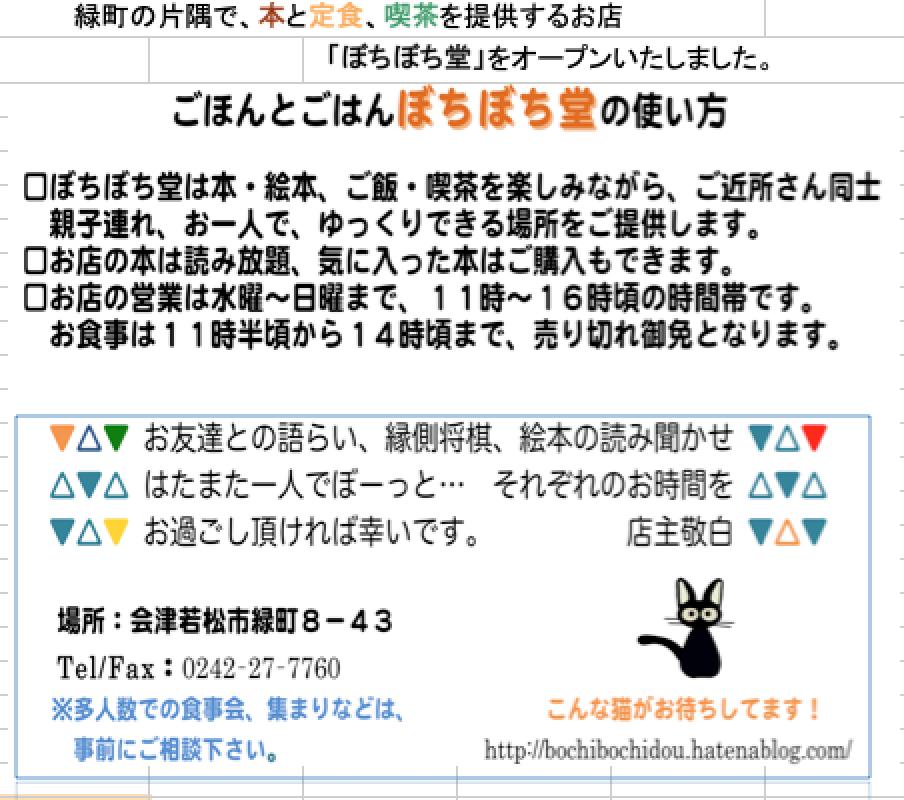 f:id:bochibochidou:20190306193948p:plain