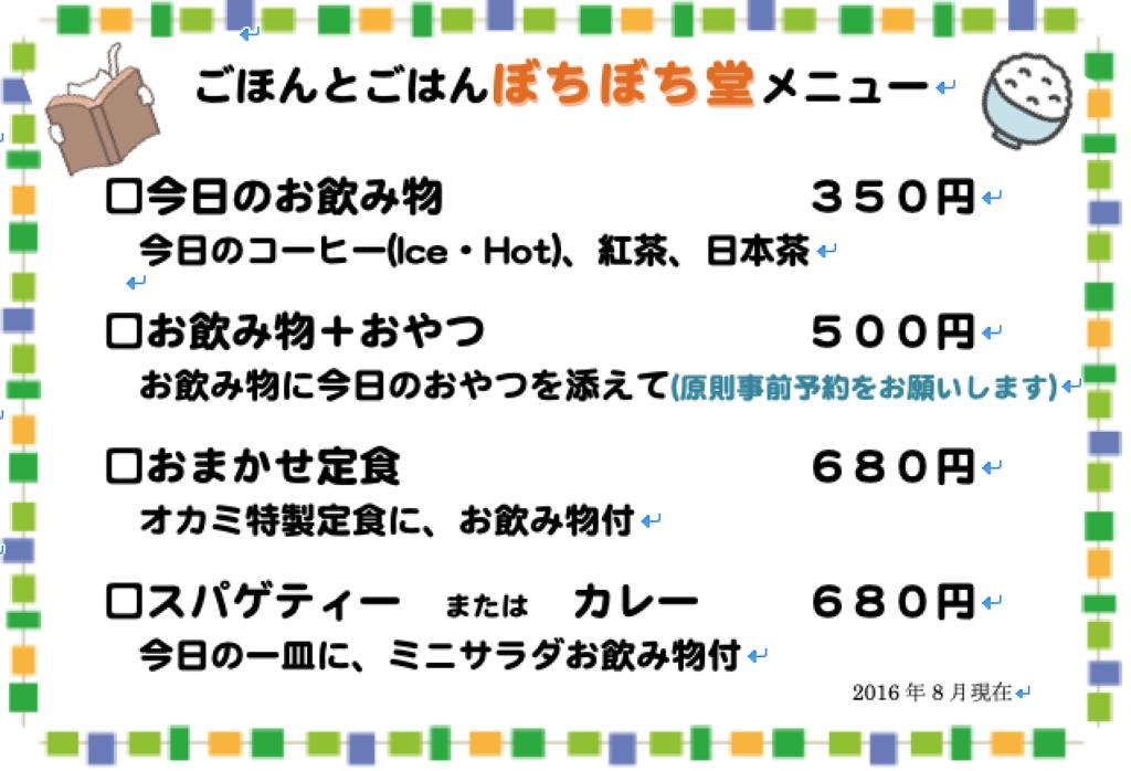f:id:bochibochidou:20190306194007p:plain