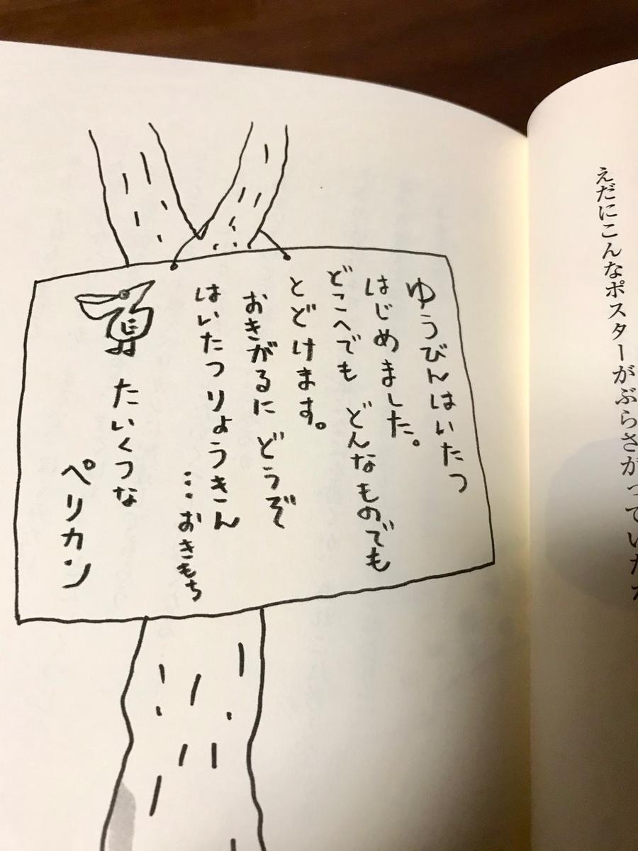 f:id:bochibochidou:20200513200740j:plain