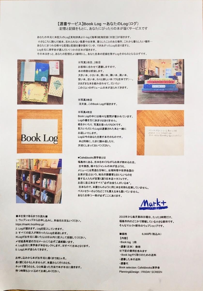 f:id:bochibochidou:20200704195754j:plain