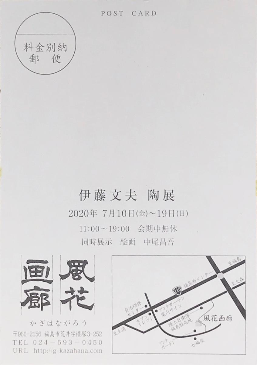 f:id:bochibochidou:20200704201029j:plain