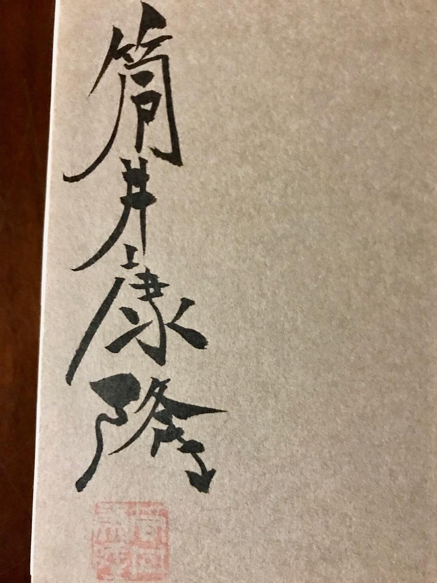 f:id:bochibochidou:20200710202707j:plain