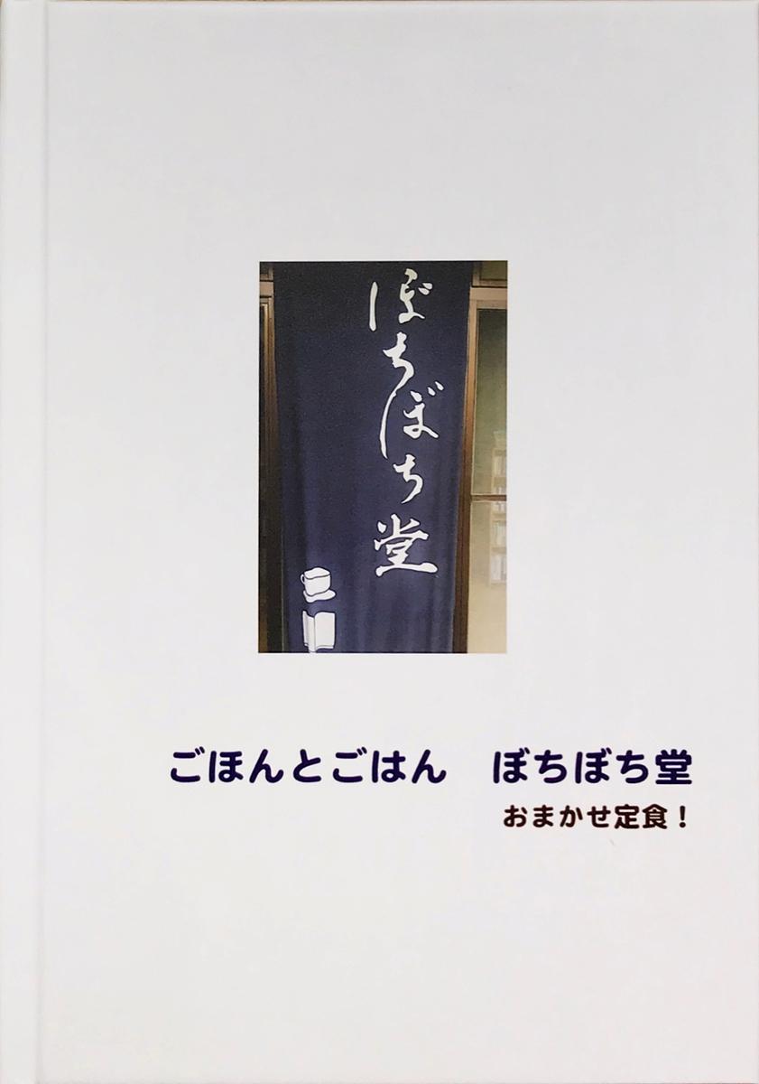 f:id:bochibochidou:20201103203408j:plain