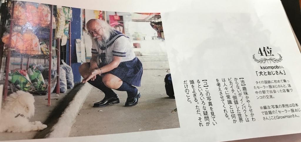 f:id:bochibochika:20170805012435j:plain