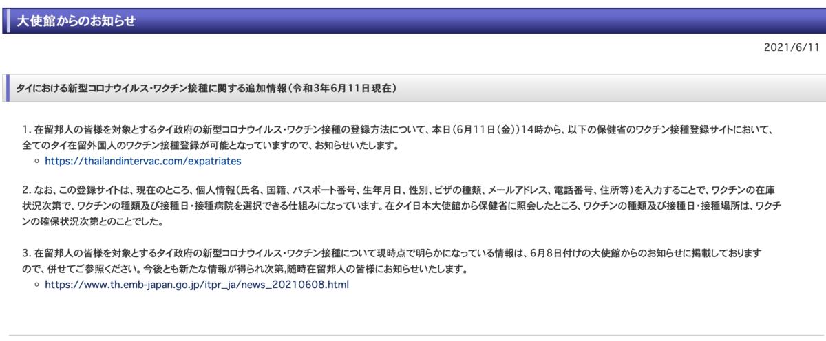 f:id:bochibochika:20210611233404p:plain