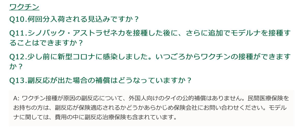 f:id:bochibochika:20210612003528p:plain