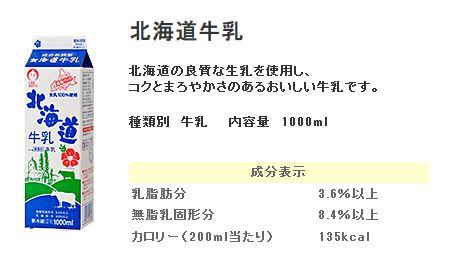 北海道牛乳