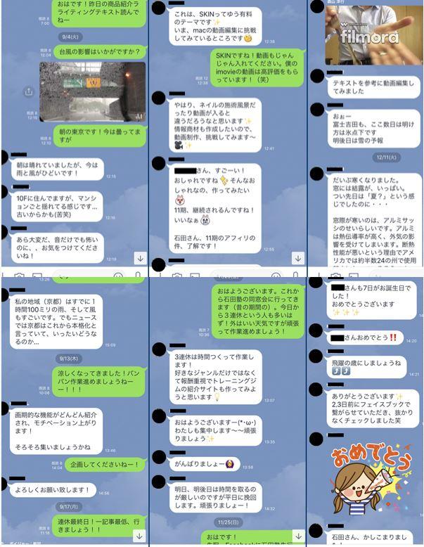 石田塾 ライン