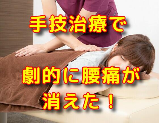 手技治療で劇的に腰痛が消えた!