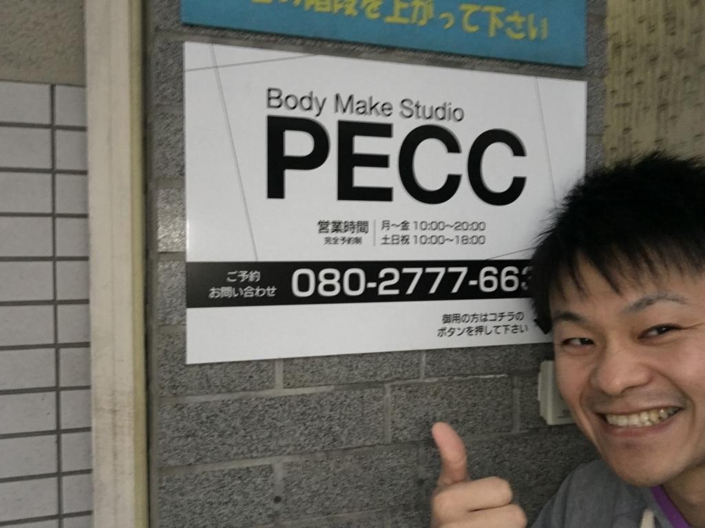 f:id:body-make-studio-pecc:20170331094307j:plain