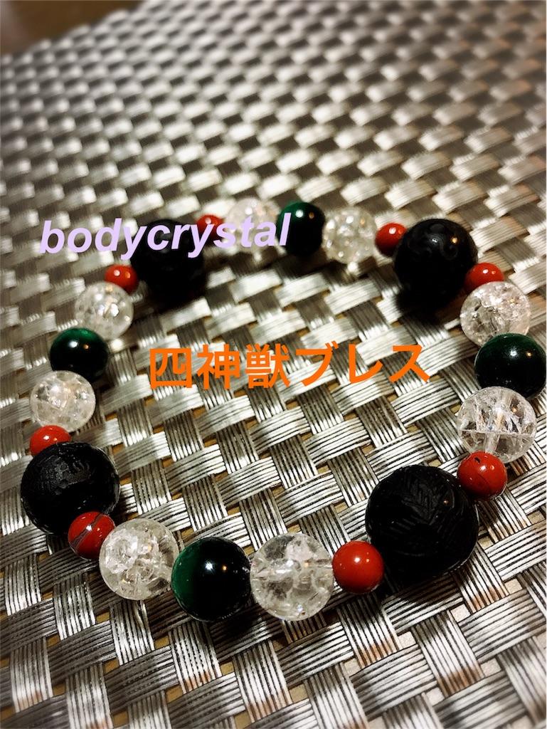 f:id:bodycrystalikebukuro:20180108210951j:image