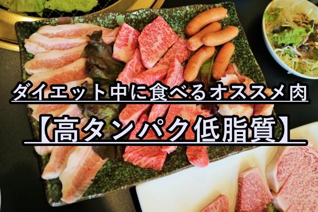 f:id:bodymake-diet:20190623211037j:plain