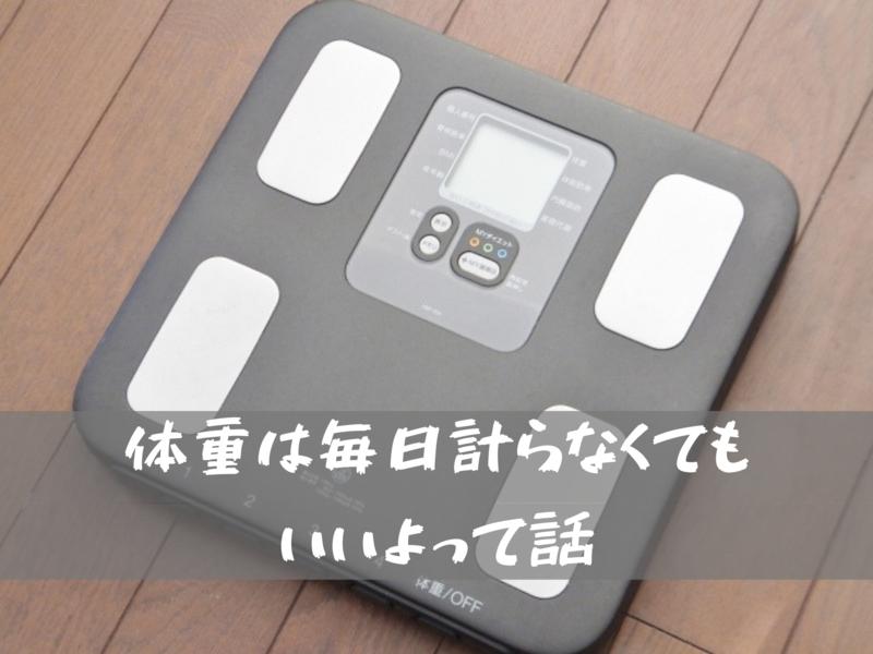 f:id:bodymake-diet:20190625223850p:plain