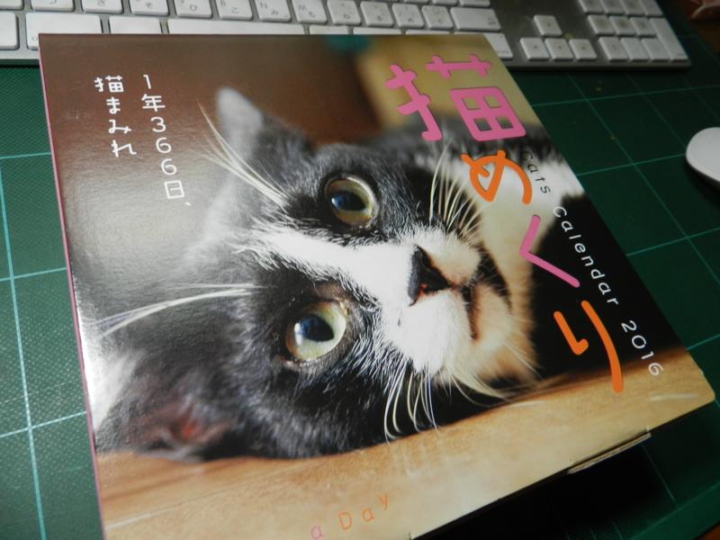 猫 カレンダー ねこめくり