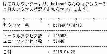 f:id:boianuf:20150423083001j:image