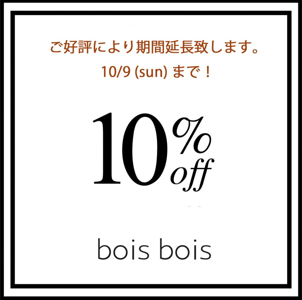 f:id:boisbois_shop:20161002230604j:plain