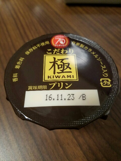 f:id:bokeboke_chan:20161130234028j:image