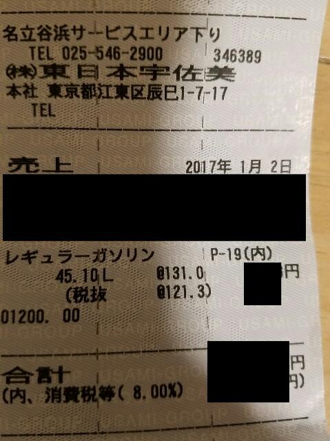 f:id:bokeboke_chan:20170106125232j:image