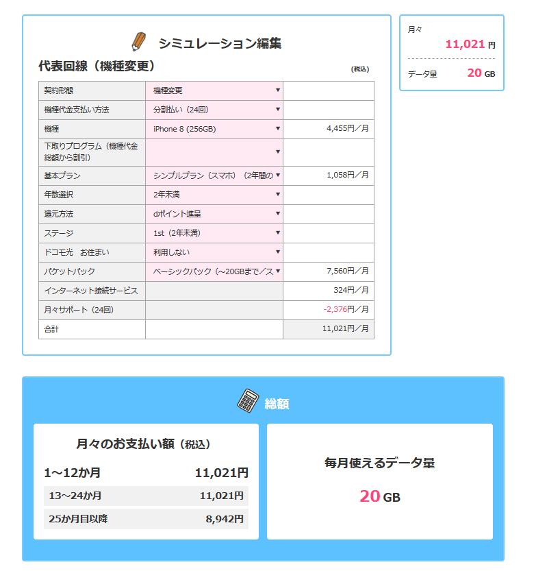 f:id:bokeboke_chan:20180802182327p:plain