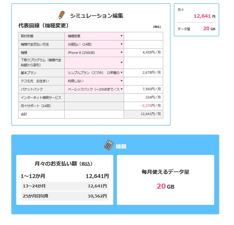f:id:bokeboke_chan:20180802182345p:plain