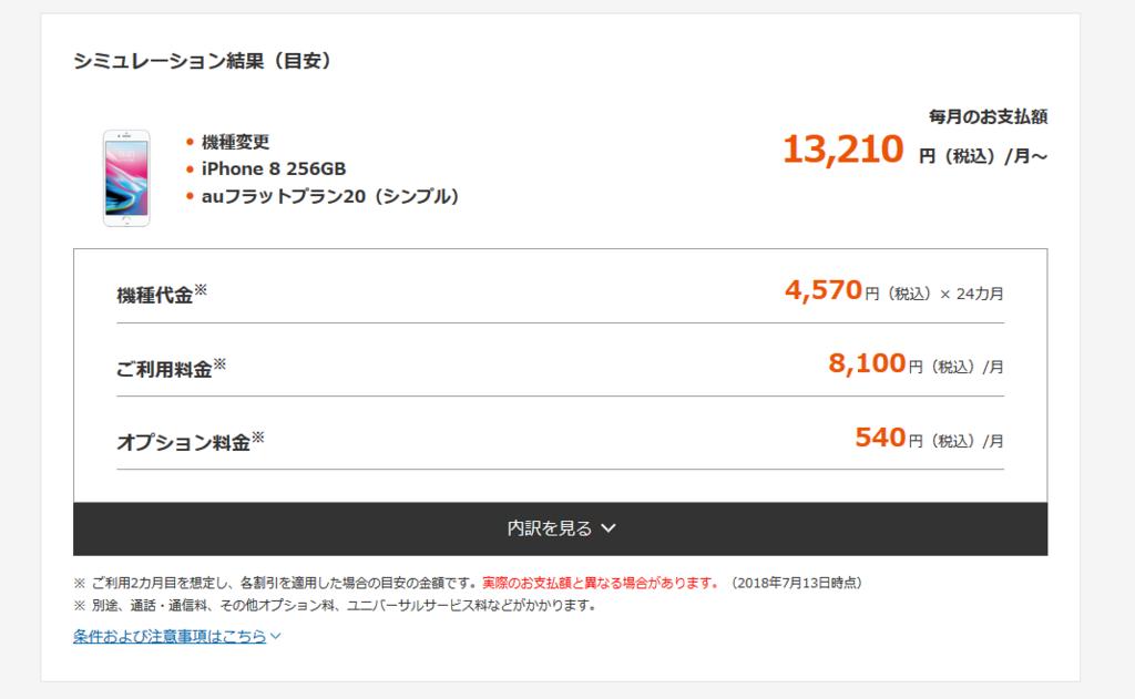 f:id:bokeboke_chan:20180802184359p:plain