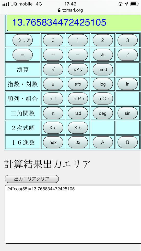 f:id:bokeboke_chan:20191223200201p:image